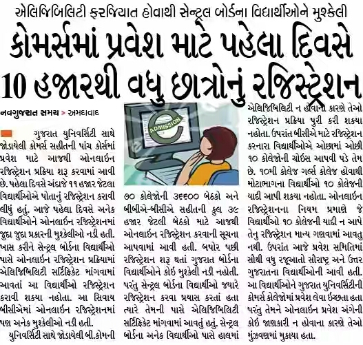 akila newspaper today rajkot pdf