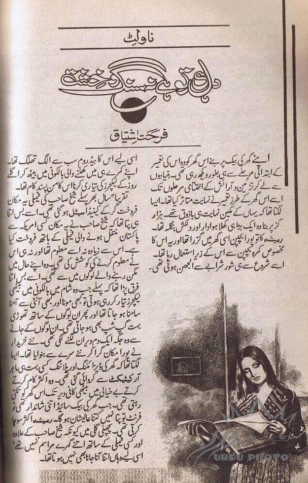 Dil To Hai Na Sang O Khisht Complete Novel By Farhat Ishtiaq