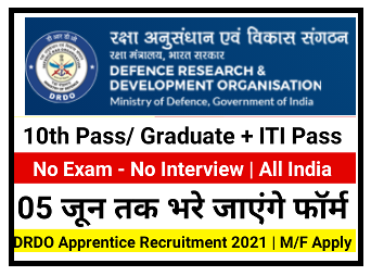 DRDO Apprentice Recruitment 2021 for 47 COPA, Plumber, Fitter and Other Posts