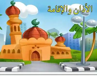 التربية الإسلامية درس الأذان والإقامة الفصل الأول للصف الثالث