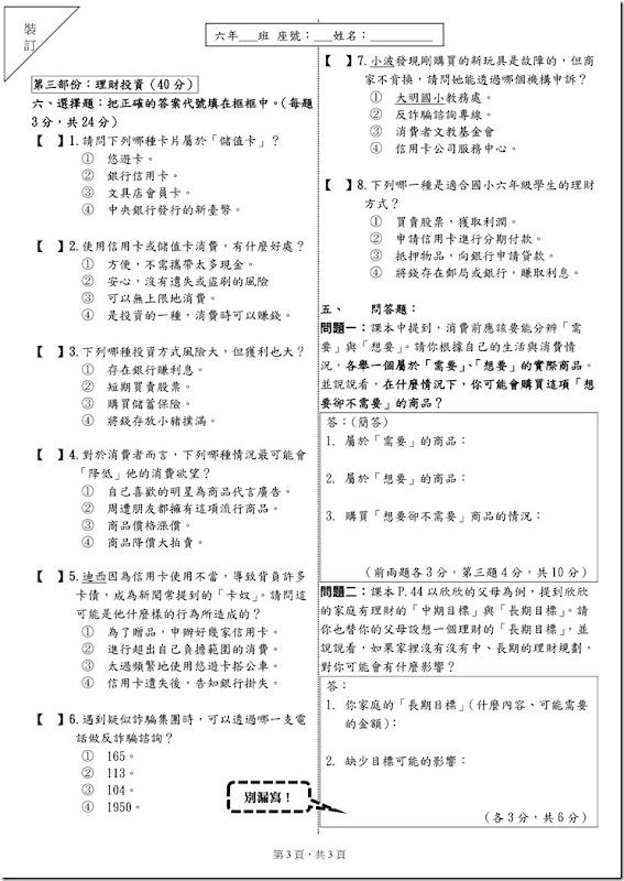 106六上第1次社會學習領域評量筆試卷_03