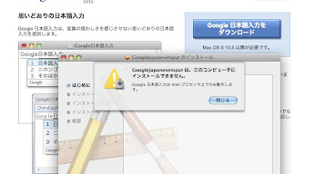 Google 日本語入力も PPC 非対応