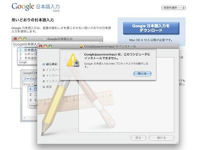 Google日本語入力もPPC非対応