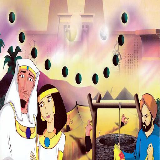 قصة يوسف عليه السلام