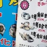 昭明烤蚵店
