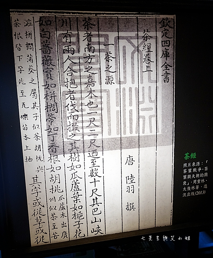 12 國立傳統藝術中心 茶裏王文化故事館