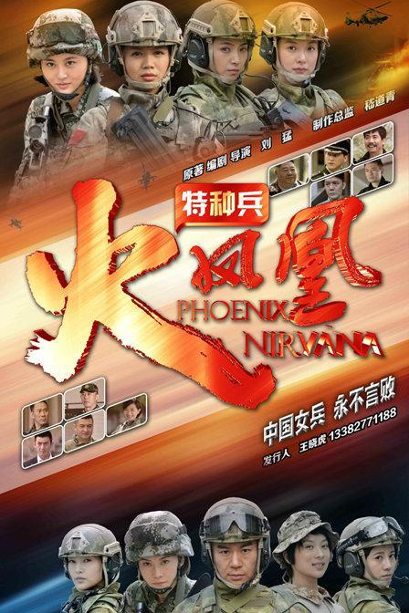 Phoenix Nirvana China Drama