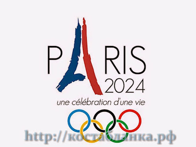 Париж 2024, Олимпийские Игры 2024, КостаБланка.РФ