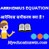 Arrhenius Equation आरहेनियस समीकरण IN HINDI