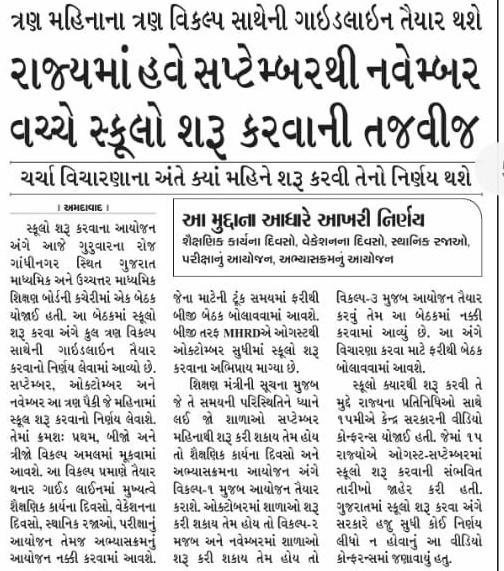 Gujarat Educational department : SSA Portal Teacher Salary, Arrears And Allowance Bill online Apply paripatra