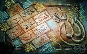 Allah Maha Adil tidak ada keadilan yang benar Khasiat Al Mugsith Maha Adil