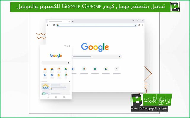 تحميل متصفح جوجل كروم 2021 Google Chrome للكمبيوتر والموبايل - موقع برامح ابديت