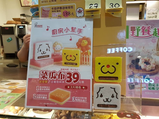 Mister Donut at Dream Mall in Kaohsiung