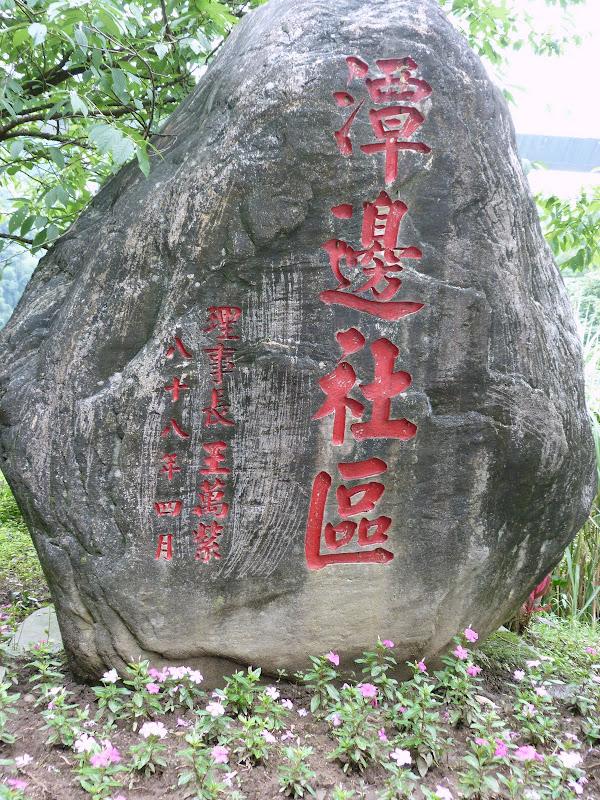 TAIWAN Shiding - P1140248.JPG