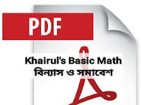 Khairuls Basic Math - বিন্যাস ও সমাবেশ -PDF ফাইল