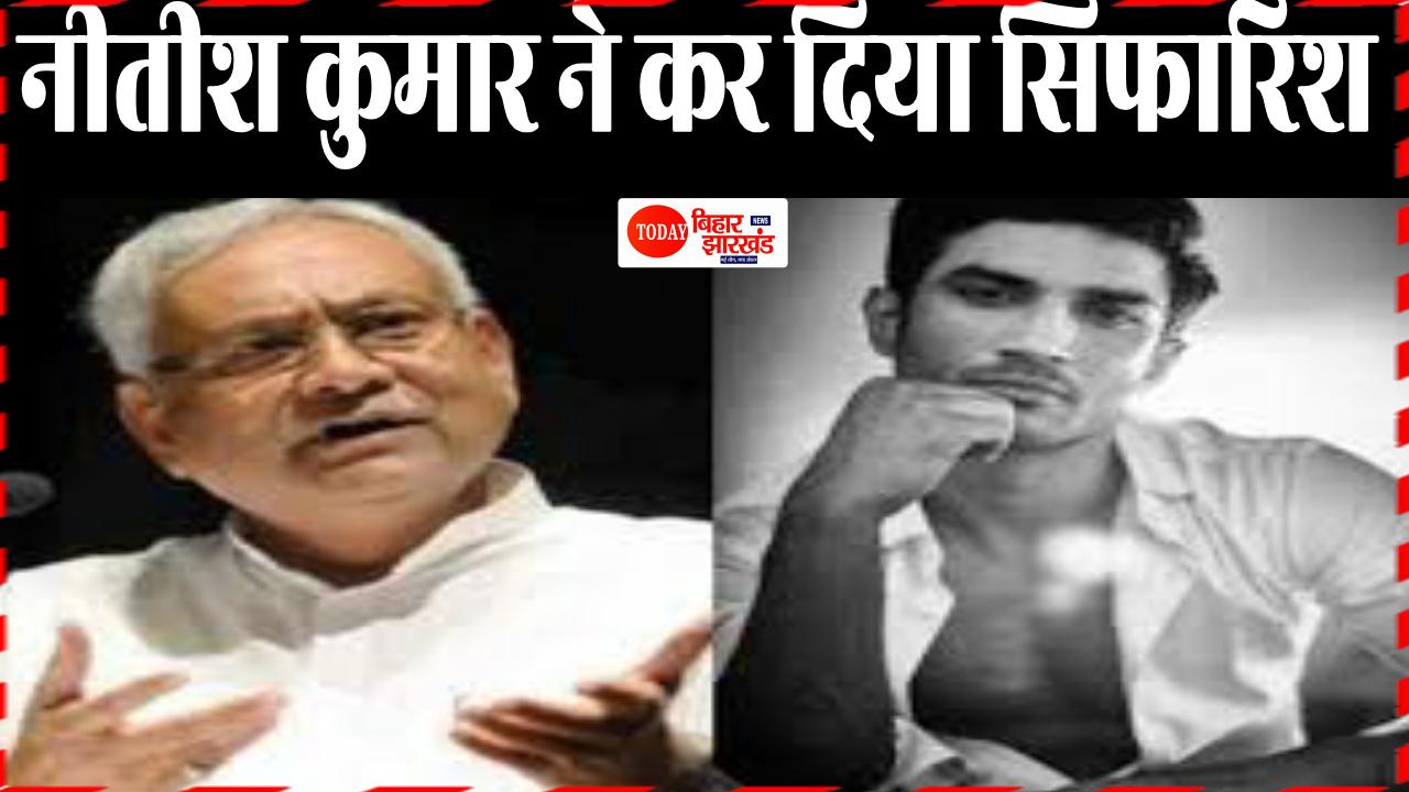 सुशांत सिंह राजपूत की मौत के मामले में मुख्यमंत्री नीतीश ने की सीबीआई जांच की सिफारिश