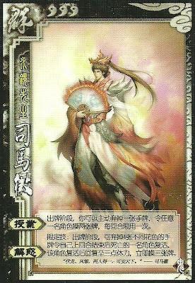 Sima Hui