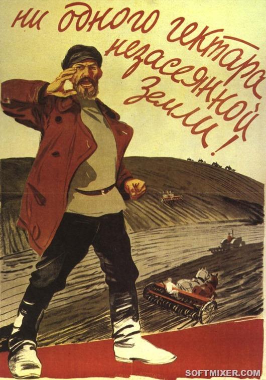 1931-efanov-odnogo-gektara-nezaseyannoi-zemli-6