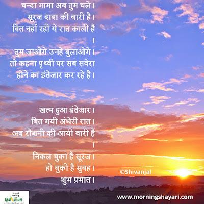 Image for good morning wishes in hindi morning wishes in hindi best good morning wishes in hindi good morning saturday images in hindi morning wishes hindi suprabhat wishes
