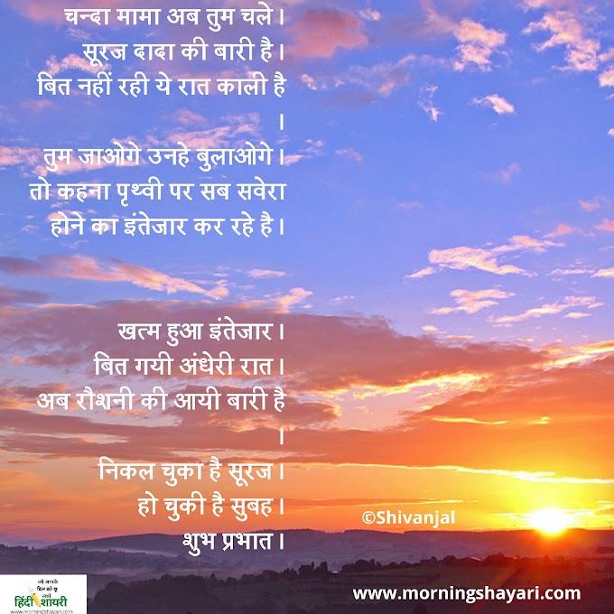 मॉर्निंग विश्स हिंदी Morning Wishes Hindi