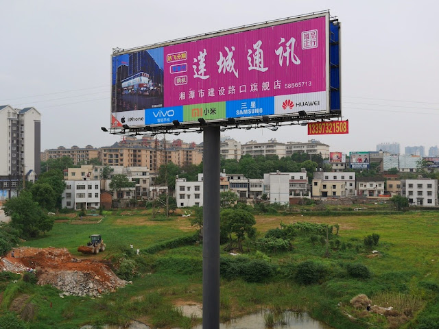 billboard in Xiangtan, Hunan, for a mobile phone store