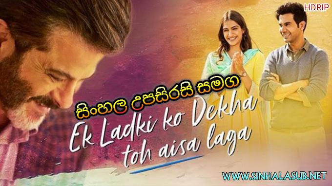 Ek Ladki Ko Dekha Toh Aisa Laga (2019) Sinhala Subtitled | සිංහල උපසිරසි සමග