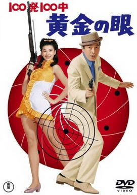 [MOVIES] 100発100中 黄金の眼 (1968)
