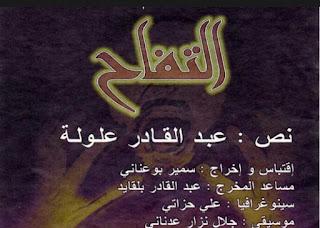 Huit représentations de la pièce «Ettoufah» d'Alloula programmées aux Etats-Unis