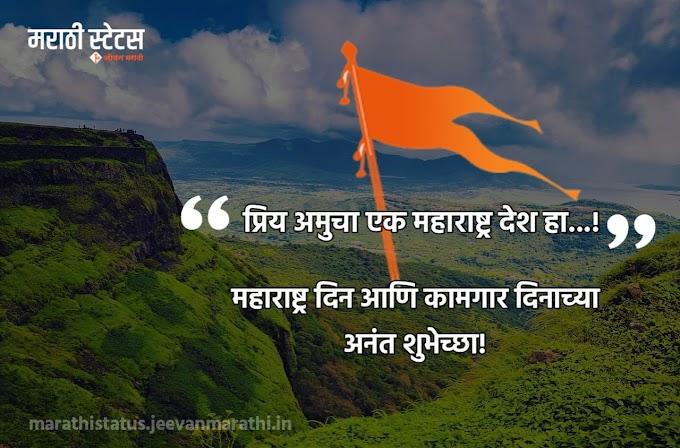 महाराष्ट्र दिन व्हाट्सअँप स्टेट्स | maharashtra din whatsapp status