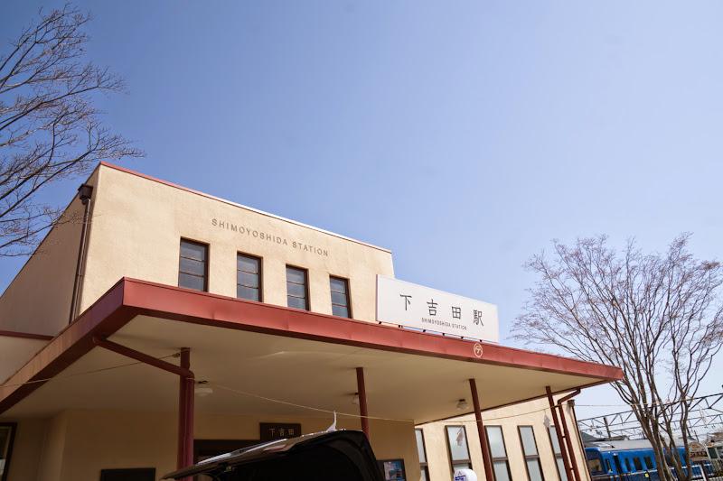 下吉田駅 写真1