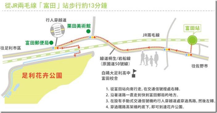在最美的季節遇見足利紫籐花卉公園:門票交通攻略實況(上)14