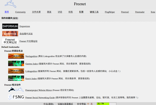 Freenet 的 Web 控制台