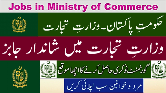 Ministry of Commerce Jobs 2021 Download Application Form
