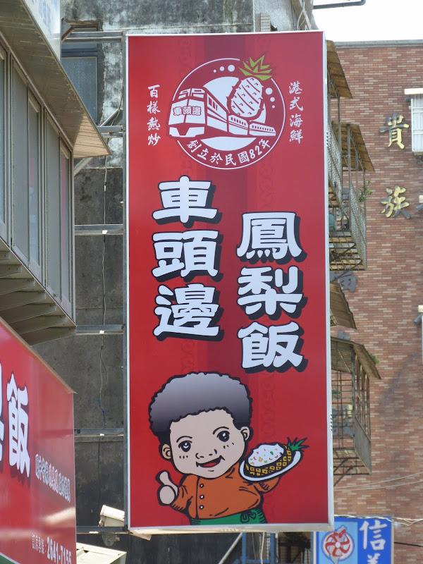 TAIWAN. Meli melo - P1130912.JPG