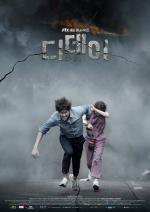 Ngày D (jTBC)