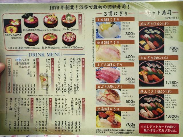 1979年創業!渋谷で最初の回転寿司!と書かれた、セット寿司メニュー