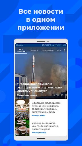 РИА Новости 4.1.3 screenshots 1
