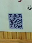 Un QRcode :)