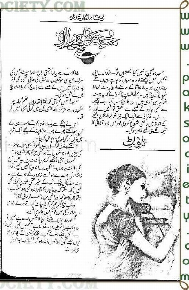 Mohabat Ka Phelao Complete Novel By Rukhsana Nigar Adnan