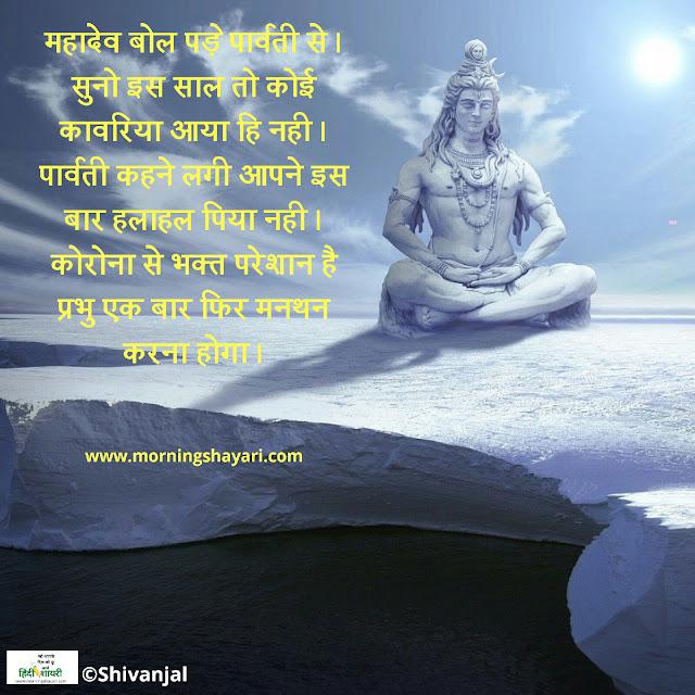 Bhole baba Image, Shiv Image, Shankar Image, Shiv Shayari, Mahadev, Mahakaal