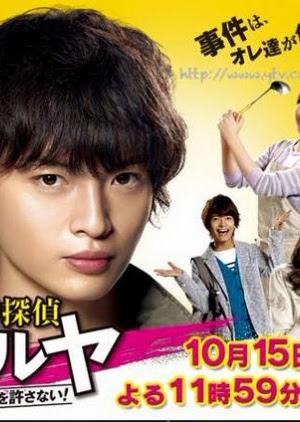 Seishun Tantei Haruya (2015)