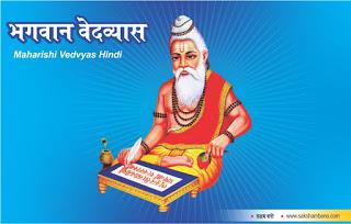 भागवत पुराण - Bhagwat Puran