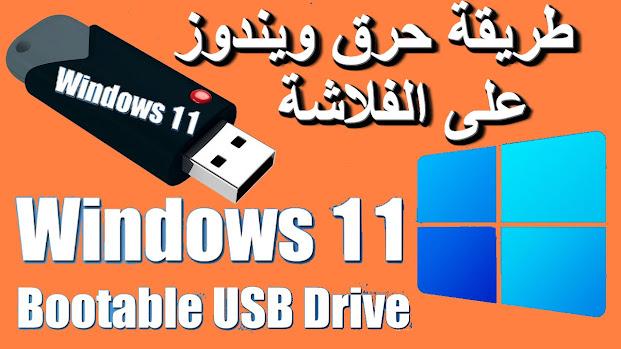 شرح كيفية حرق ويندوز 11 على فلاشة USB بطريقة سهلة