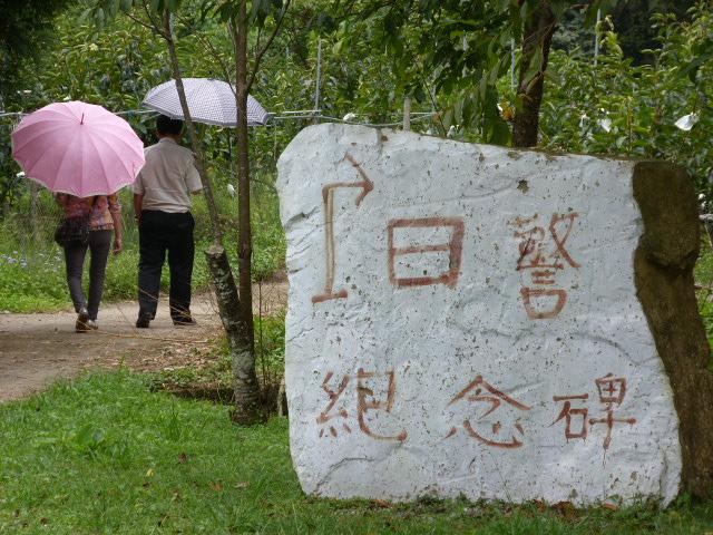 TAIWAN.Dans la région de Miaoli - P1080469.JPG