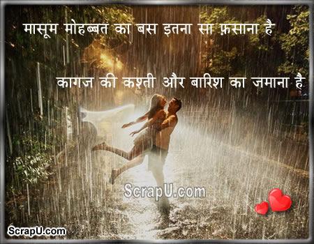 Barish Ka Mausam Aur Sawan ki Shayari Images
