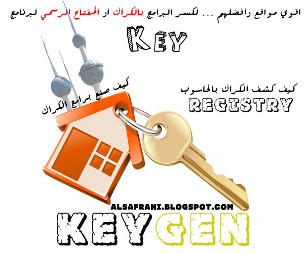 Keygen اقوي مواقع الكراك على الانترنت مع برامجها وكيف التحكم