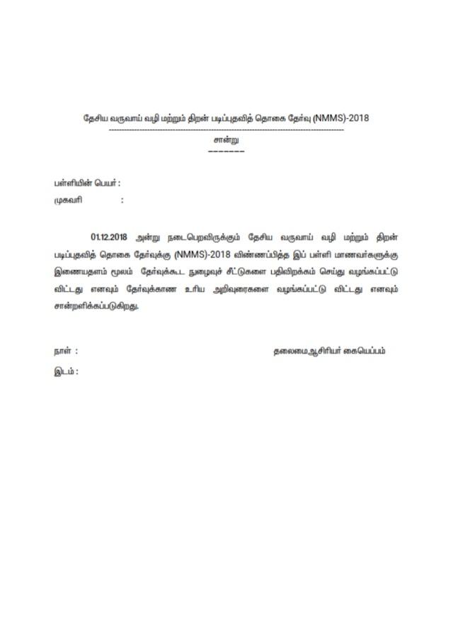 NMMS - தலைமை ஆசிரியர்கள் DEO அலுவலகத்தில் சமர்ப்பிக்க வேண்டிய சான்றிதழ்