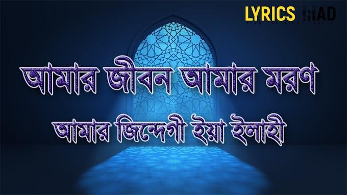 আমার জীবন, আমার মরন, আমার জিন্দেগী ইয়া ইলাহি - LyricsMad.com