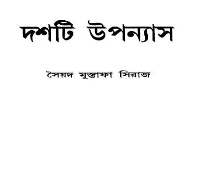 দশটি উপন্যাস - সৈয়দ মুস্তাফা সিরাজ