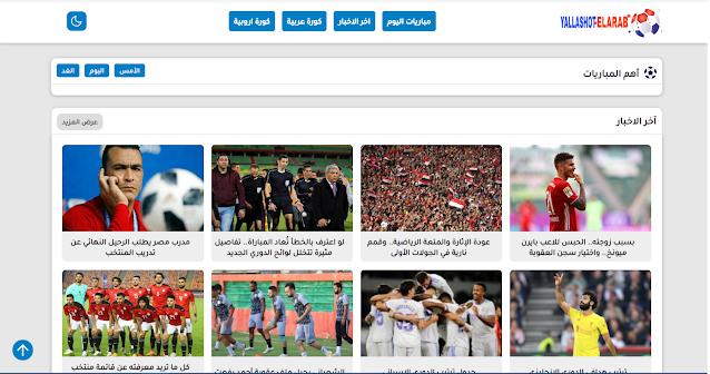 موقع يلا شوت العرب للبث المباشر